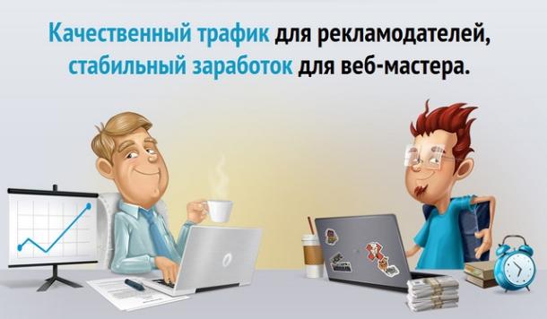 Заработок на контекстной и тизерной рекламе