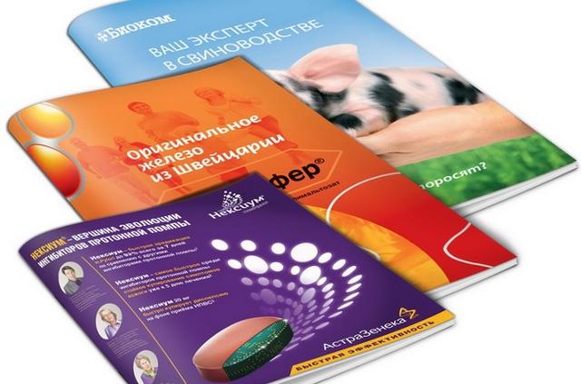 Моменты заслуживающие внимание при подготовке и печати брошюр